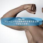 No.66 トレーニングの原理原則を考える 2/8 〜可逆性の原理〜