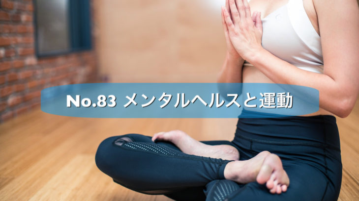 No.83 【論文レビュー】メンタルヘルスと運動